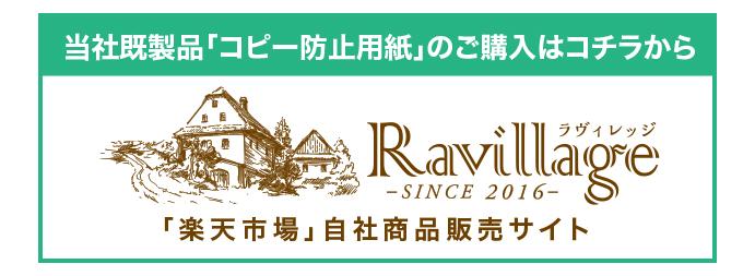 当社既製品「コピー防止用紙」のご購入はコチラから。Ravillage ラヴィレッジ 「楽天市場」自社商品販売サイト