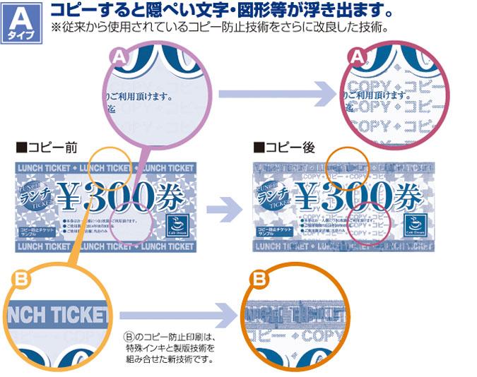 製品案内|名古屋市の偽造防止印...