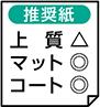 ニス印刷(地紋入)